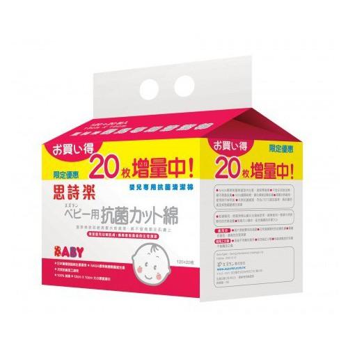 思詩樂嬰兒專用抗菌清潔棉-増量裝120片+20片裝