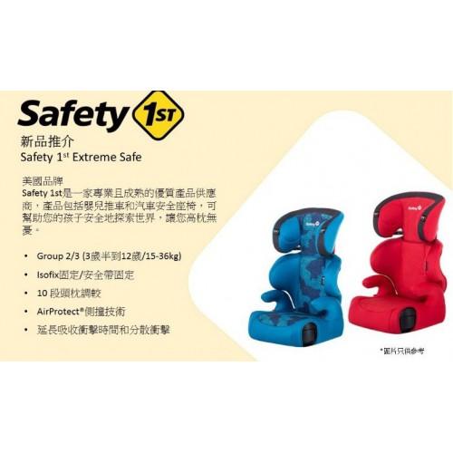 美國Safety 1st Extreme Safe汽車安全座椅