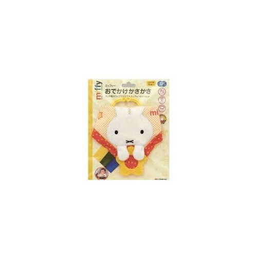 Miffy 安撫巾
