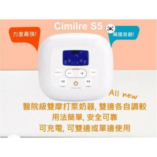 CIMILRE 醫院級S5 雙摩打泵奶機
