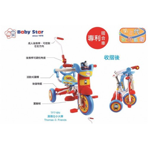 Disney THOMAS 摺合式輔助三輪車