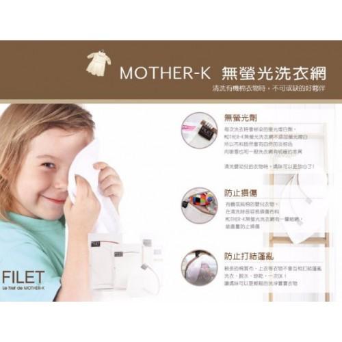 韓國Mother-K - 無螢光洗衣網-正方形-大