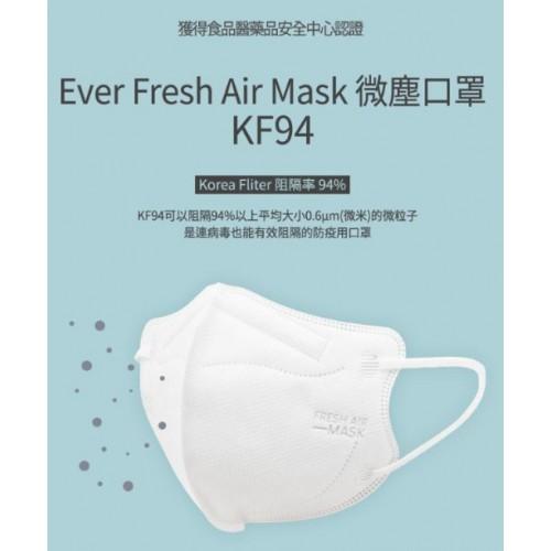 Aguard Ever Fresh Air Mask KF94口罩(成人)