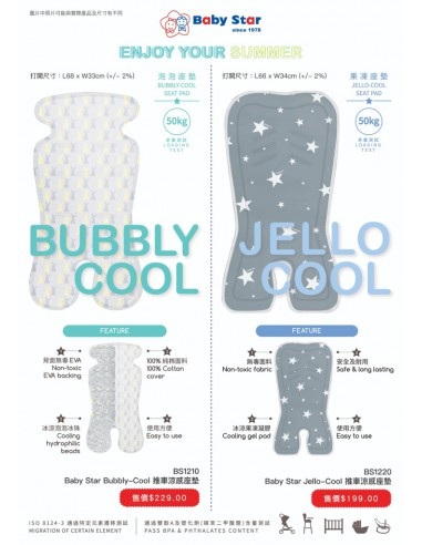 Baby Star Bubbly Cool 推車涼感座墊